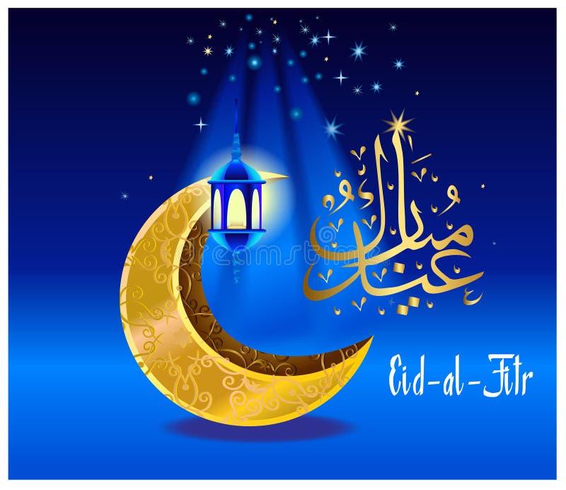 Salutation d'Eid Mubarak avec la calligraphie arabe illustration libre de droits