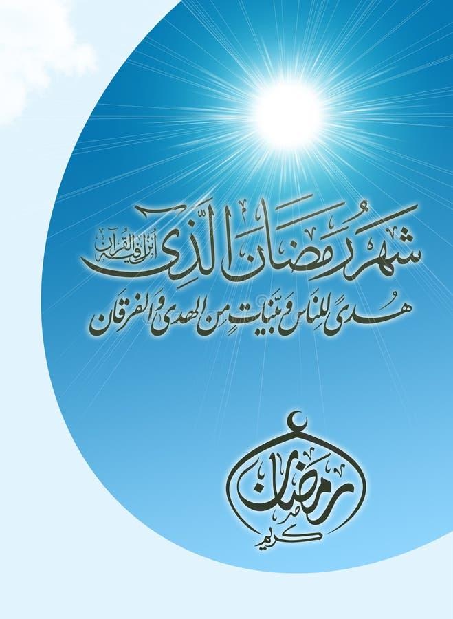 salutation du descripteur ramadan islamique illustration libre de droits