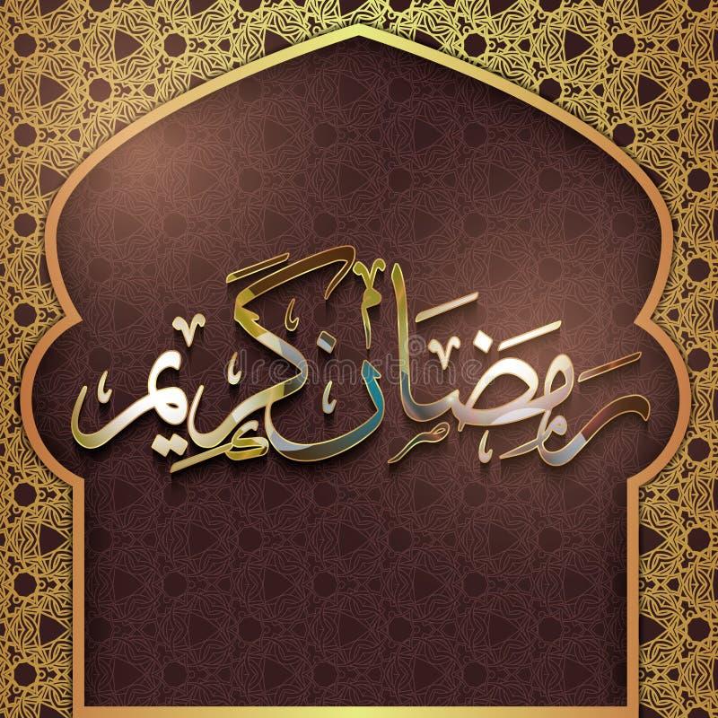 Saluto di Ramadan Kareem contro lo sfondo dell'arco islamico illustrazione di stock