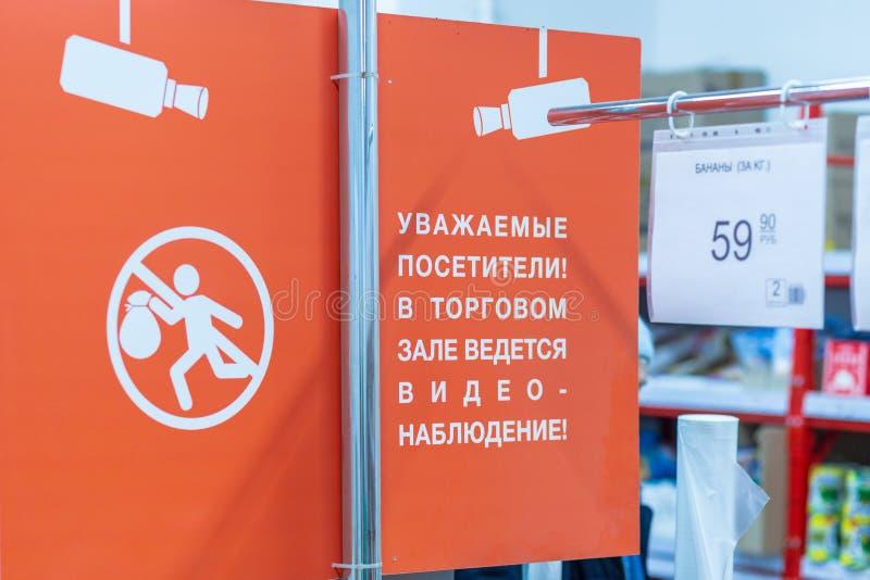 Samara, novembre 2018: Un avvertimento del manifesto nel deposito circa il video di sorveglianza fotografia stock