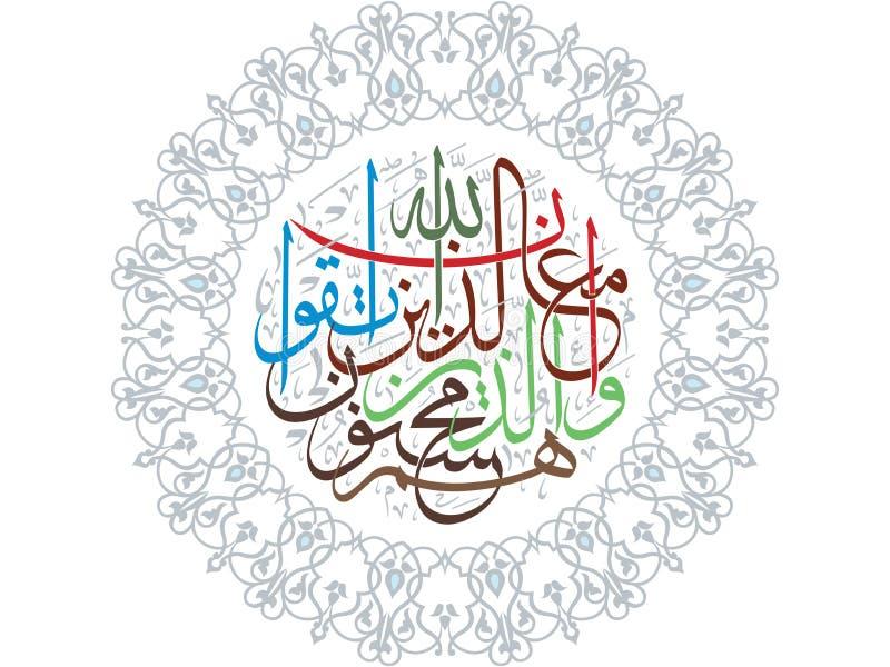 Sannerligen är Allah med de, som fruktar honom, och de som är görare av godan royaltyfri illustrationer