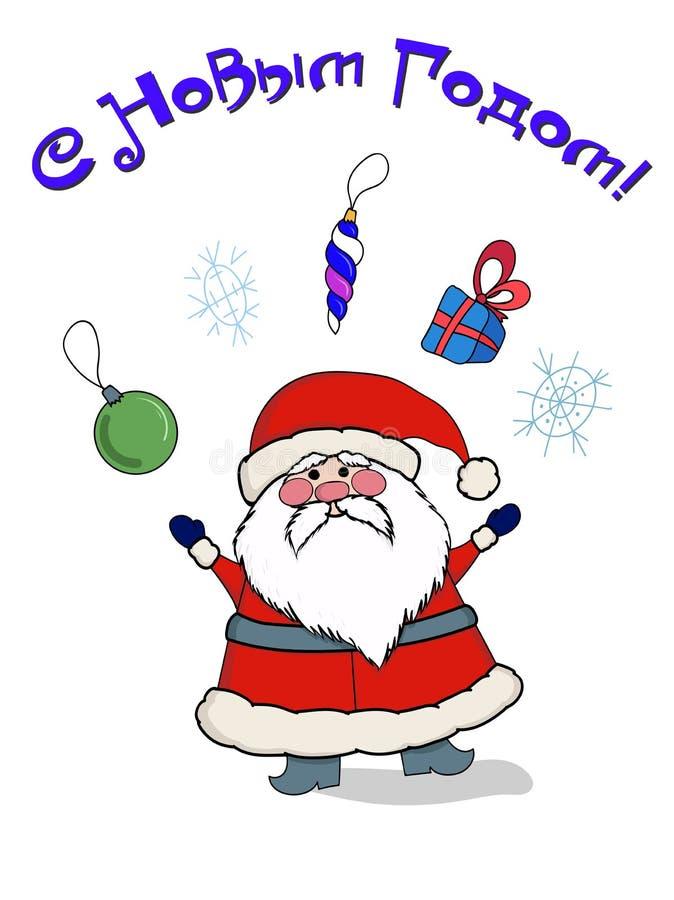 Santa Claus con su personal mágico Vector ilustración del vector