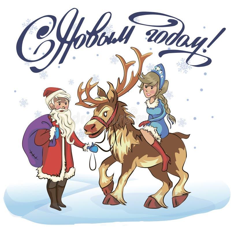 Santa Claus en Sneeuwmeisje die een hert, achtergedeelte berijden van een sneeuwvlok meer op een witte achtergrond vector illustratie