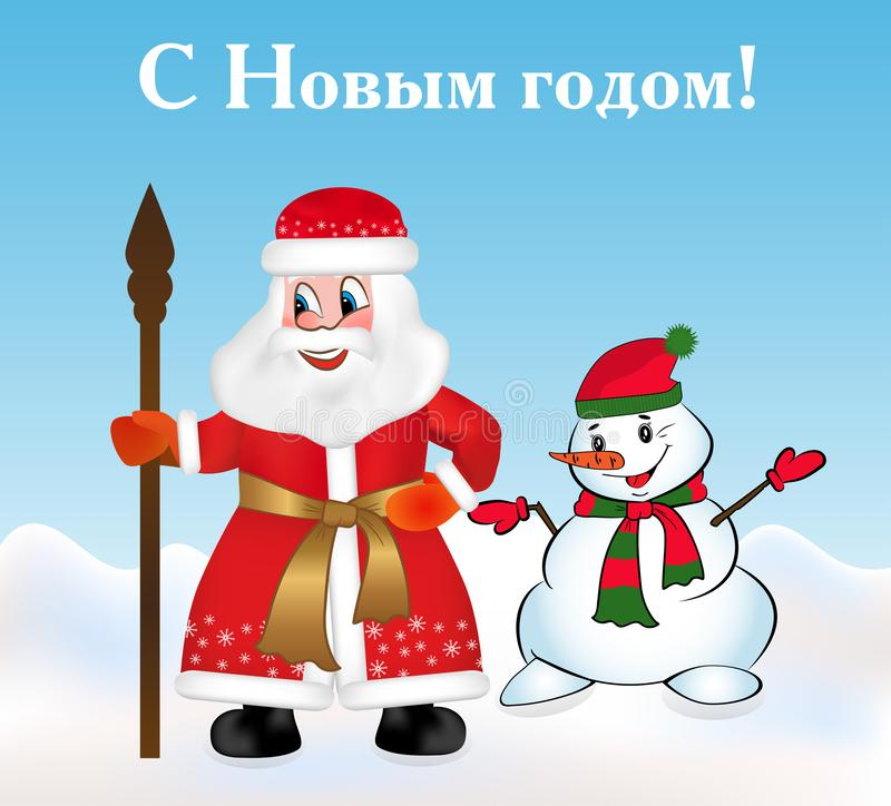 Santa Claus o padre russa Frost anche conosciuto come Ded Moroz con il personale ed il pupazzo di neve Traduzione della cartolina illustrazione vettoriale