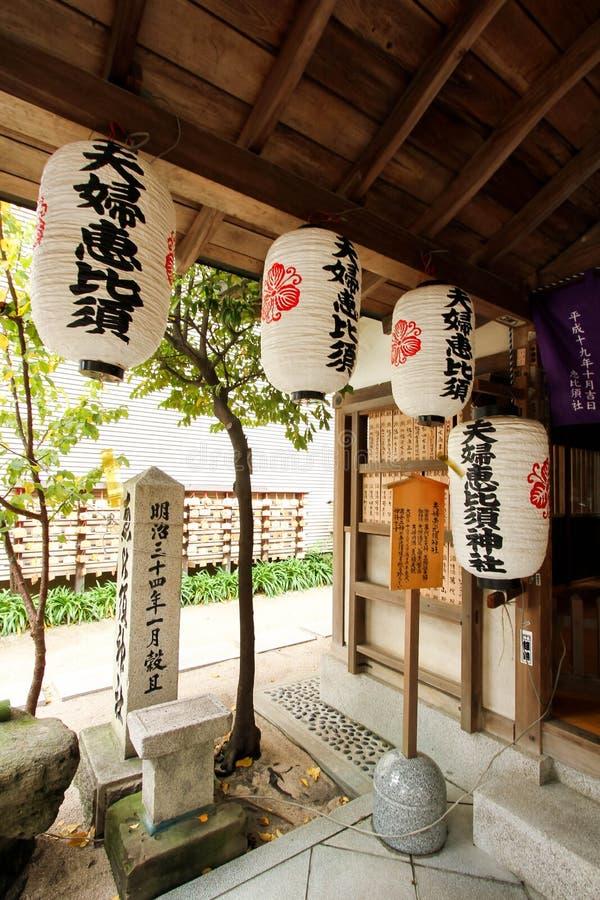 Santuário de Ebisu imagem de stock royalty free