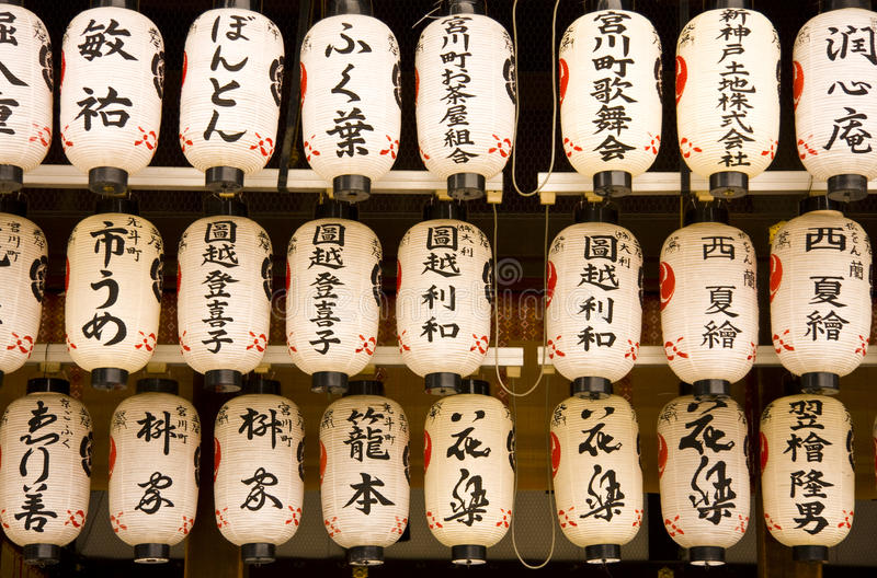 Santuario Kyoto Giappone delle lanterne giapponesi immagini stock libere da diritti