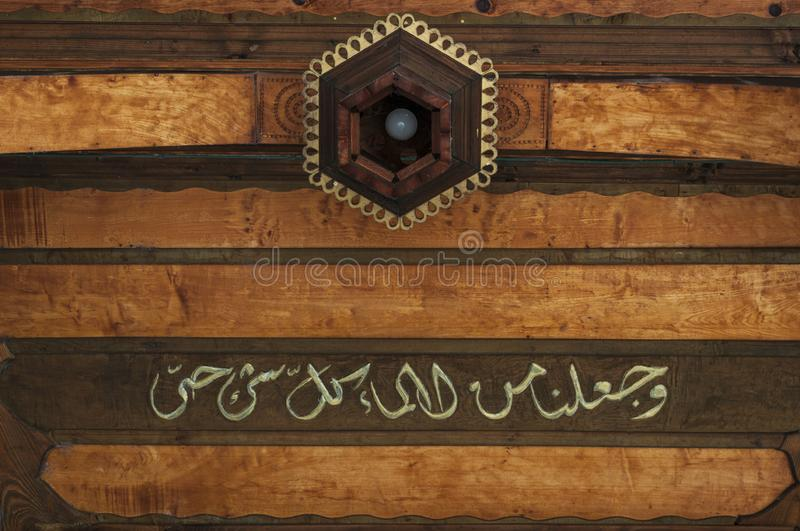Sarajevo, Bosnia and Herzegovina, Gazi Husrev-beg Mosque, ablution, fountain, inscriptions, Quran, Koran, sura, wooden, lamp. Sarajevo, Bosnia and Herzegovina royalty free stock image