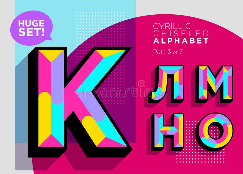 Satte mosaiskt skraj för vektor Texturerad geometrisk Cyrillic typ vektor illustrationer
