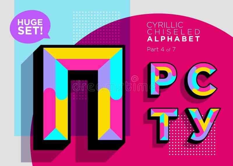 Satte mosaiskt skraj för vektor Texturerad geometrisk Cyrillic typ royaltyfri illustrationer