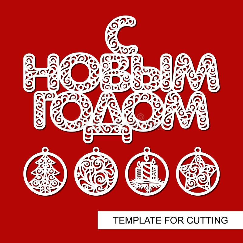 Satz der Weihnachtsdekoration - Bälle mit Weihnachtsbaum, Kerzen, Stern und Spitzeaufschrift auf russisch: Guten Rutsch ins Neue  vektor abbildung