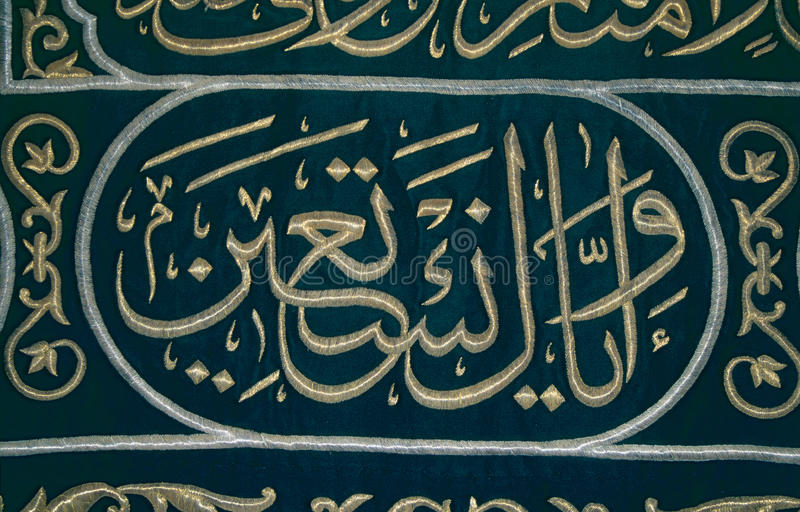 Download Saudi Arabia - Fabric From Ka'bah In Mecca Royalty Free Stock Photo - Image: 10573265