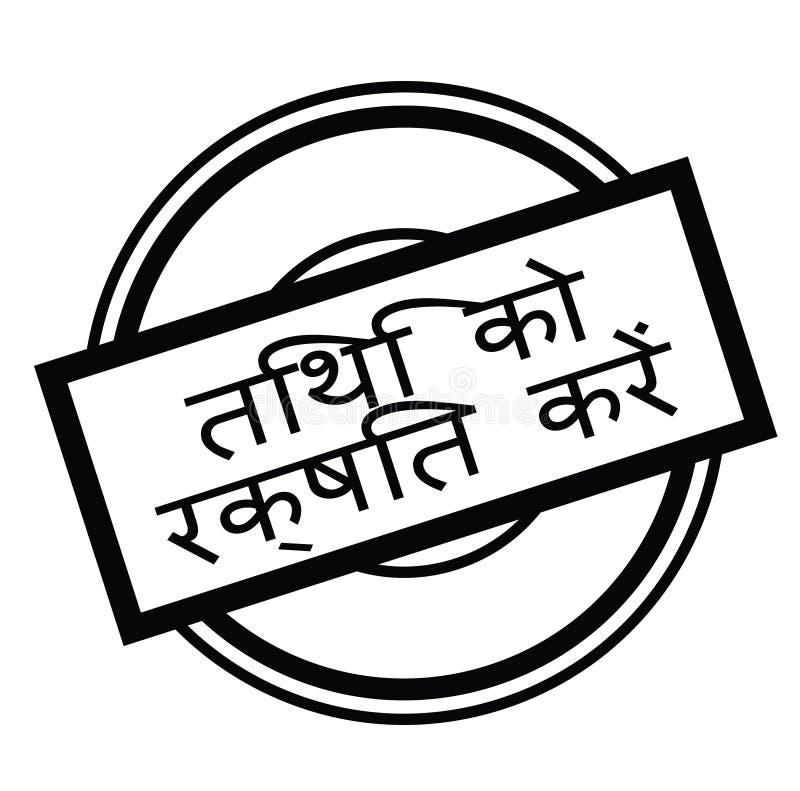 Save daktylowego znaczek w hindusie ilustracja wektor