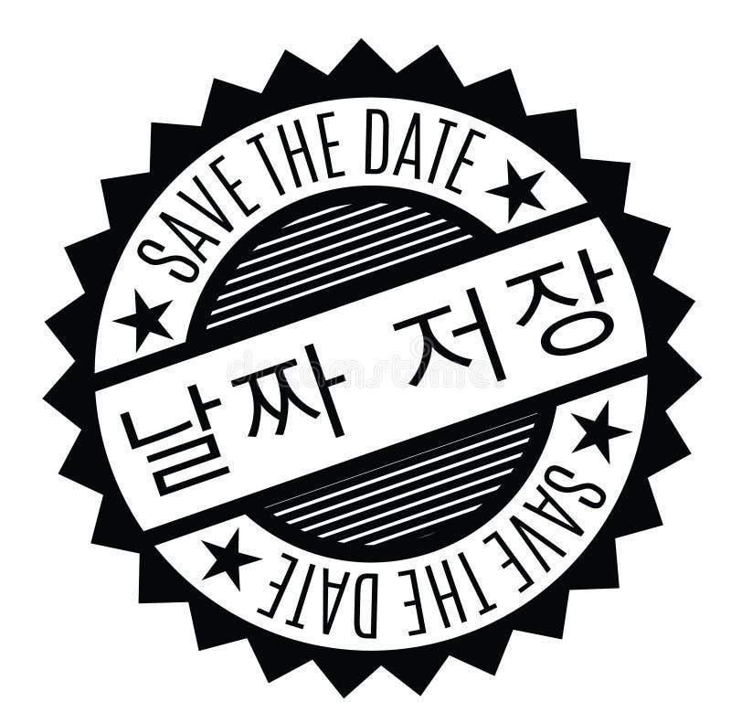 Save daktylowego znaczek w koreańczyku ilustracja wektor