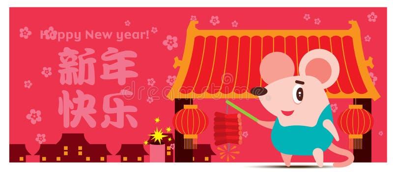 Schönes neues Jahr 2020 Das Rattenjahr Cute rat spielt Firecracker im chinesischen Hintergrund vektor abbildung