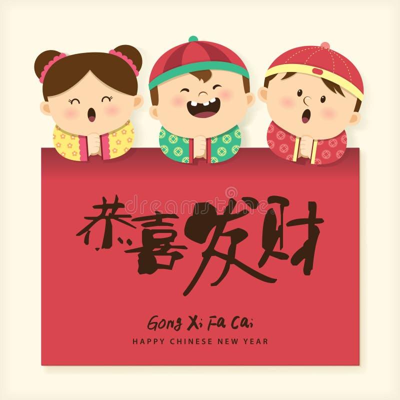 Scheda cinese di nuovo anno illustrazione vettoriale