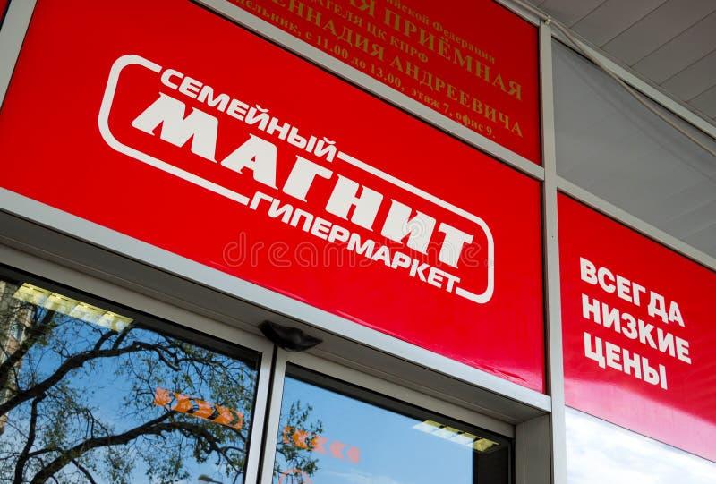 Schild am Eingang zum Gebäude ` Magnit-Familien-Grossmarkt `, Voronezh stockbilder