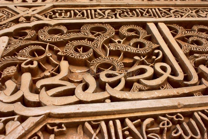 Scritto arabo fotografie stock libere da diritti