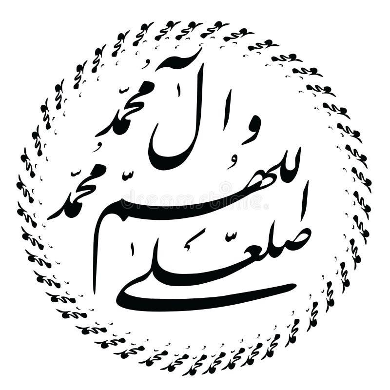 Scritto persiano di Nastaligh illustrazione vettoriale