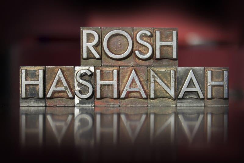Scritto tipografico di Rosh Hashanah fotografia stock libera da diritti