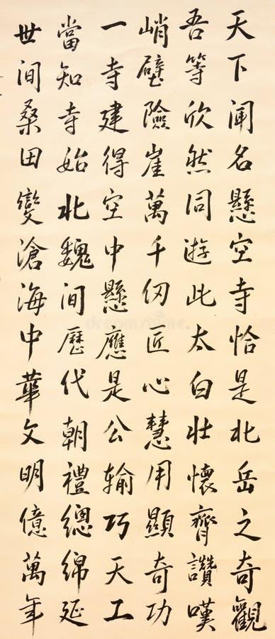 Scrittura tradizionale cinese immagini stock libere da diritti