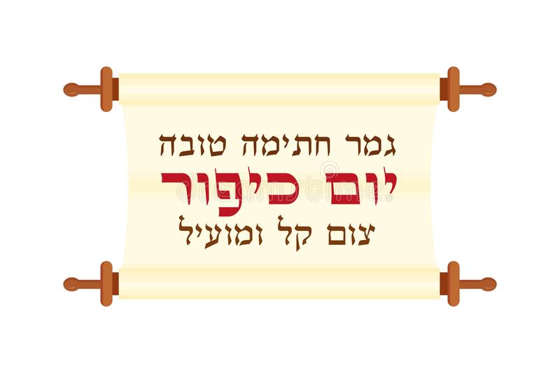 Scroll with Jewish greeting for Yom Kippur. Vertical scroll with Hebrew greeting for Jewish holiday of Yom Kippur - May you be inscribed for good in the Book of stock illustration