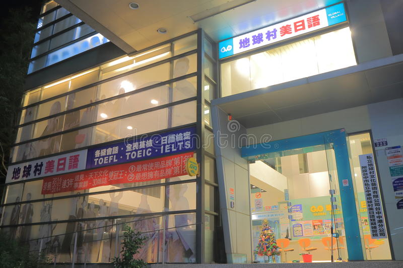 Scuola Taichung Taiwan di lingua inglese fotografia stock