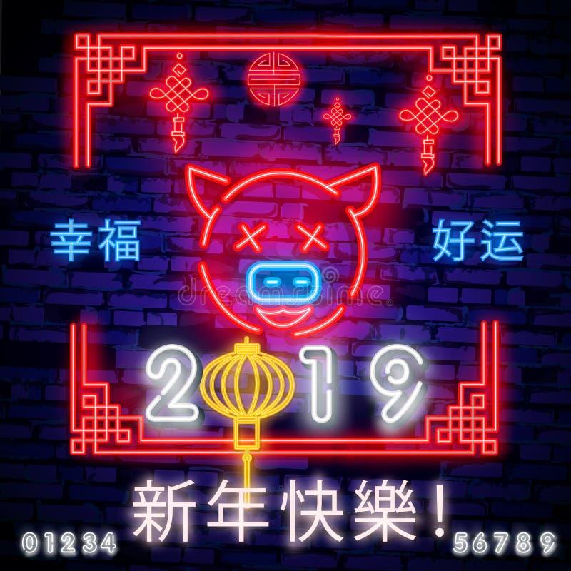 Señal de neón china feliz 2019 del Año Nuevo con el cerdo y las linternas chinas Vector Para la tarjeta de felicitación, aviador, stock de ilustración