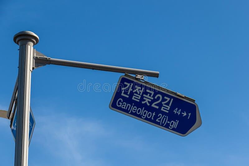 Señal de tráfico quebrada que dirige a Ganjeolgot Punto Easternmost de la península en Ulsan, Corea del Sur asia foto de archivo libre de regalías