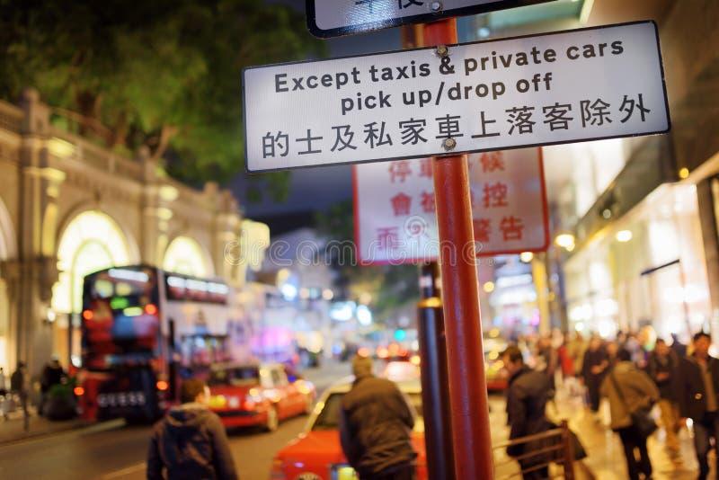 Señales de tráfico en la calle de la ciudad Hong Kong de la noche fotos de archivo libres de regalías