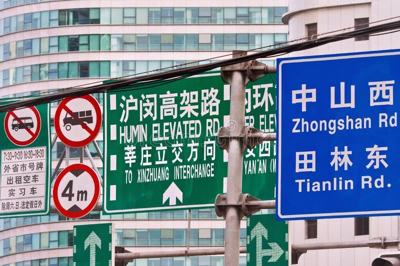 Señalización ocupada del camino en el centro de ciudad de Shangai, China foto de archivo