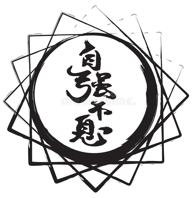 Se esfuerza ser una mejor caligrafía china en un fondo blanco Caracteres chinos negros en un fondo blanco en un mandal ilustración del vector