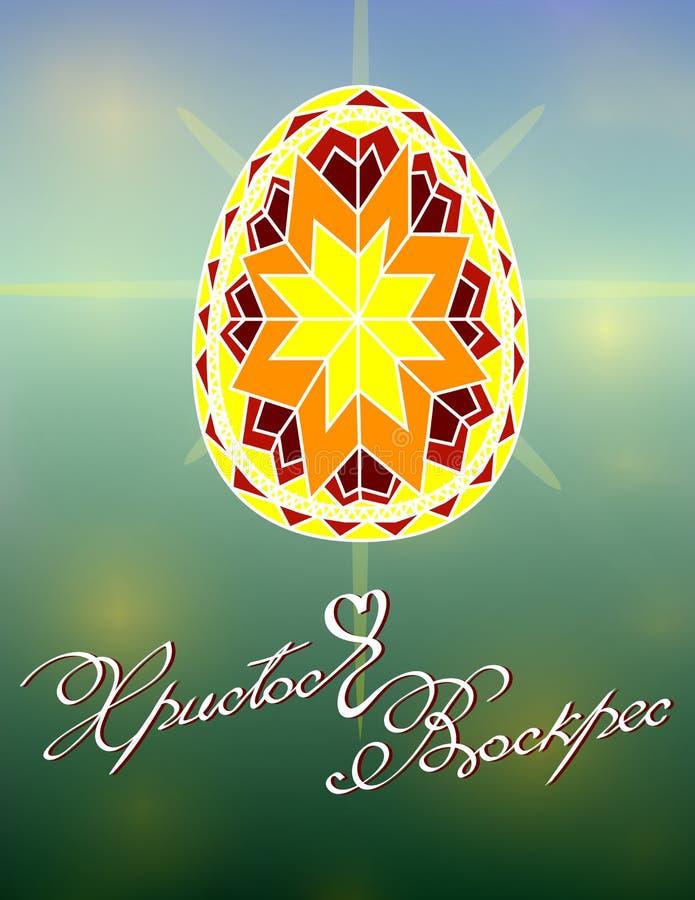Se levanta Cristo Palabras cirílicas rusas Tarjeta de felicitación de Pascua del ucraniano imagen de archivo libre de regalías