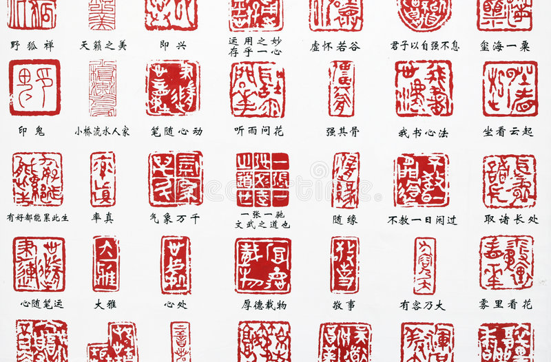 Seal of China. stock images