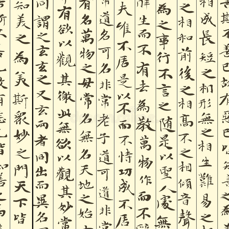 Seamless background of scroll with hieroglyphs. royalty free illustration
