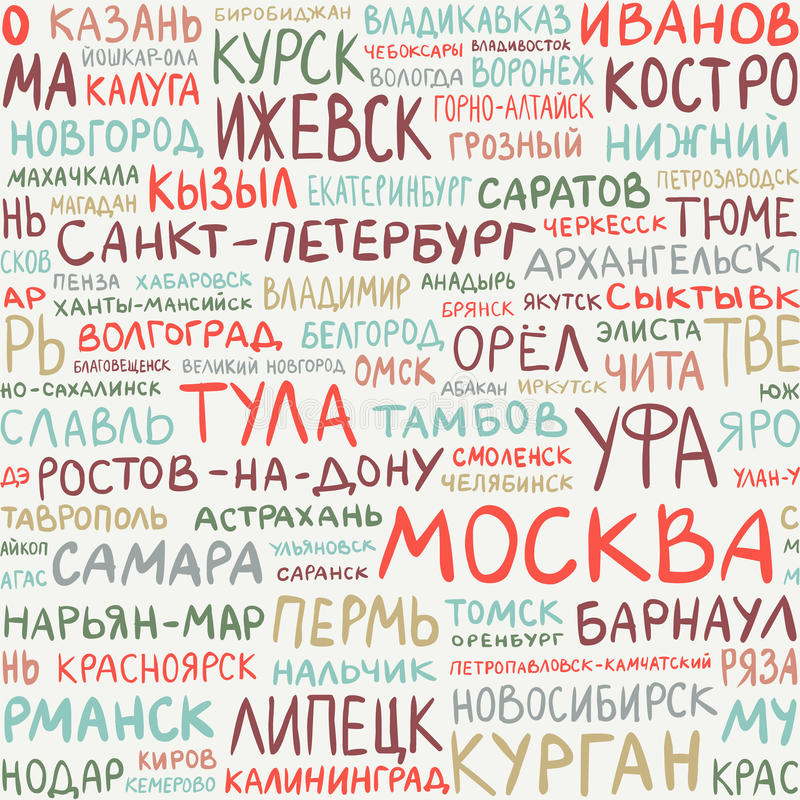 Seamless Pattern Russian City Names Russian Language Stock Vector
