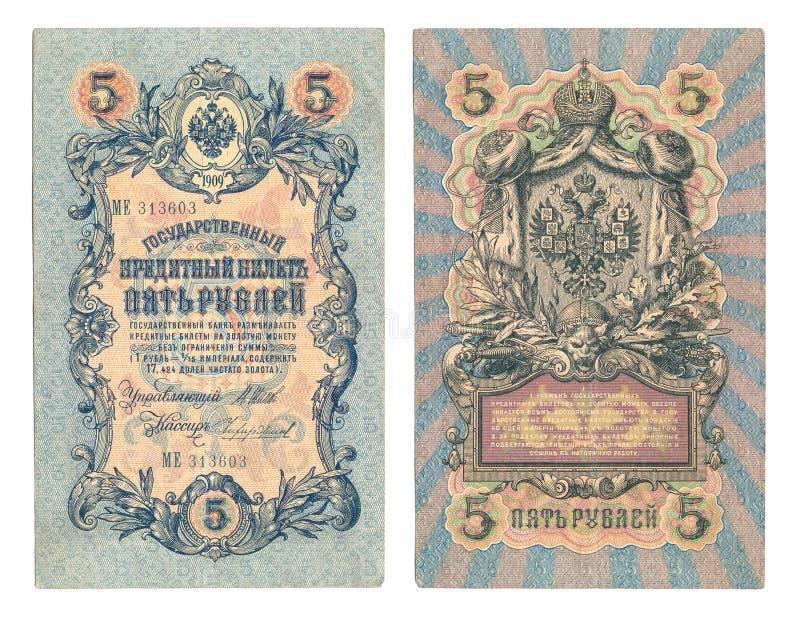 sedel unik isolerad gammal ryss royaltyfri fotografi