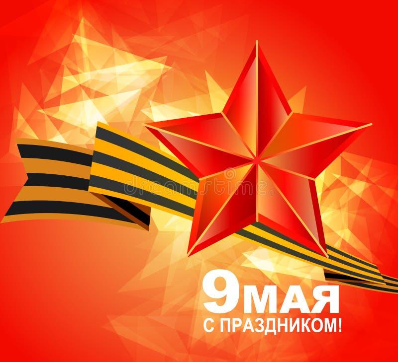 Seger för Maj 9 ryssferie royaltyfri illustrationer