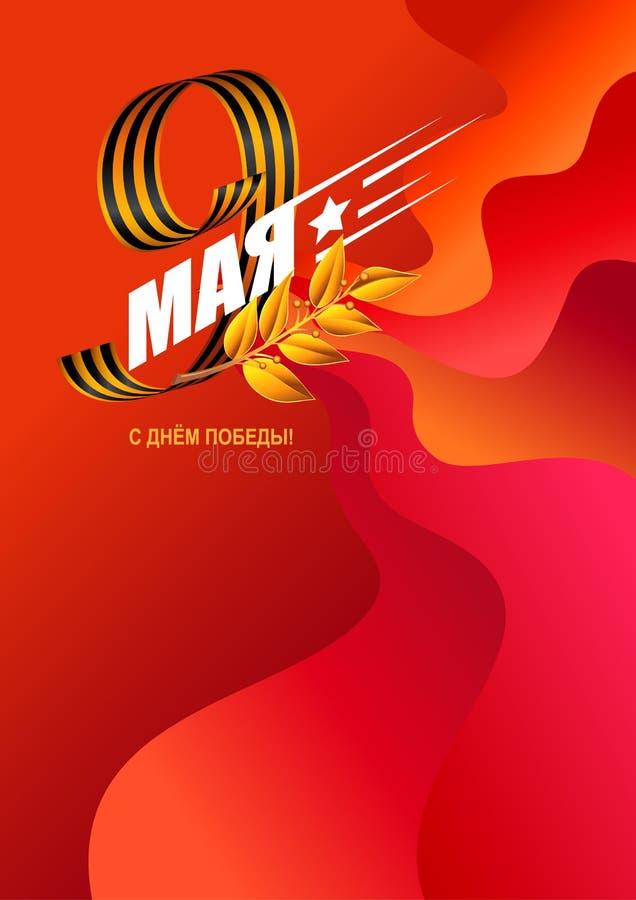 Seger för Maj 9 ryssferie Band av St George på bakgrund för röd flagga Rysk översättning av bokstäver: Maj 9 guld- royaltyfri illustrationer