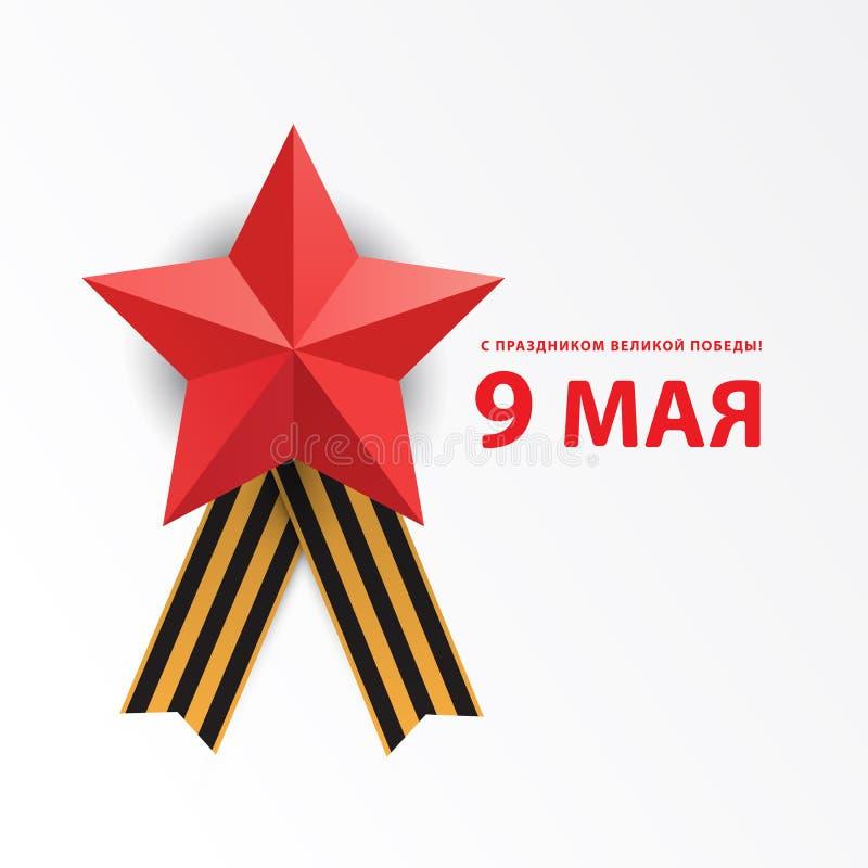 Seger för Maj 9 ryssferie Lyckliga Victory Day stock illustrationer