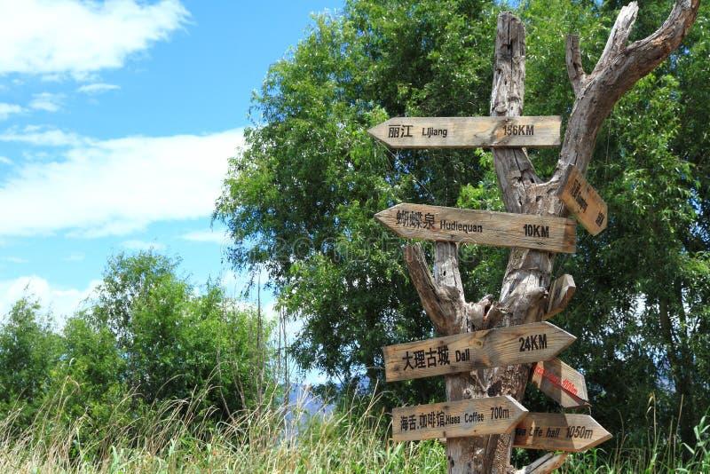 Segnale dentro Dali Erhai Lake immagine stock libera da diritti