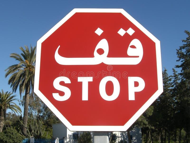 Segnale di arresto arabo fotografia stock