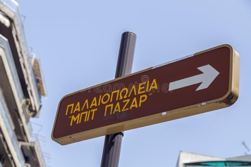 Segnale stradale al mercato delle pulci a Salonicco, Grecia fotografie stock