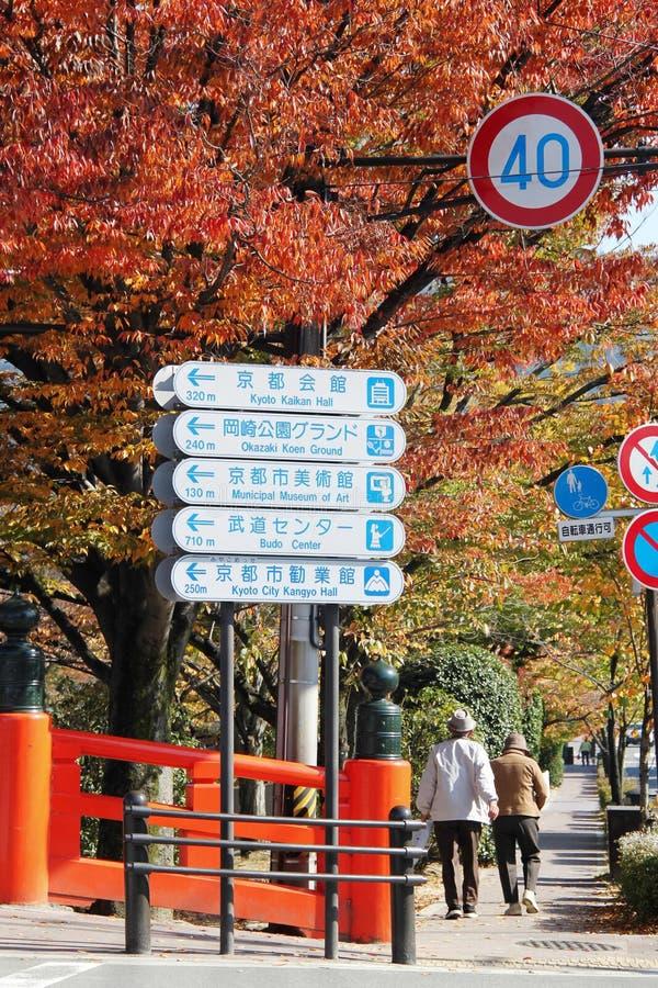 Segnale stradale a Kyoto immagini stock