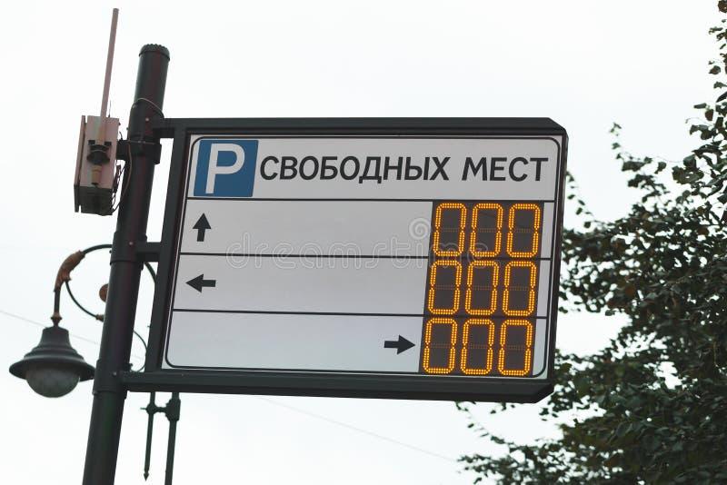 Segnale stradale russo con parcheggio libero zero immagini stock