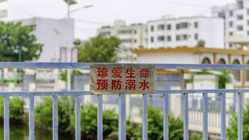 Segnali di pericolo per l'annegamento della prevenzione vicino allo stagno fotografia stock libera da diritti