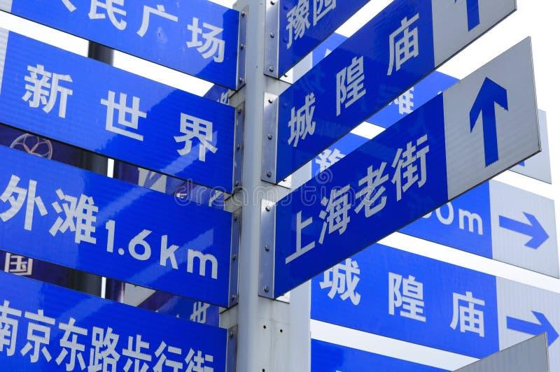 Segnali stradali di Shanghai Cina fotografia stock libera da diritti