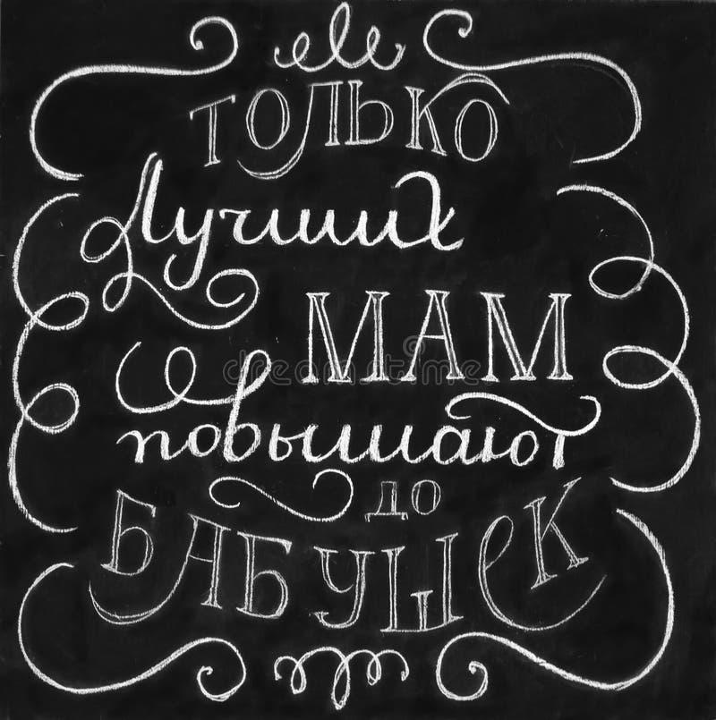 Segnando soltanto nelle migliori mamme russe sar? grandmoms royalty illustrazione gratis