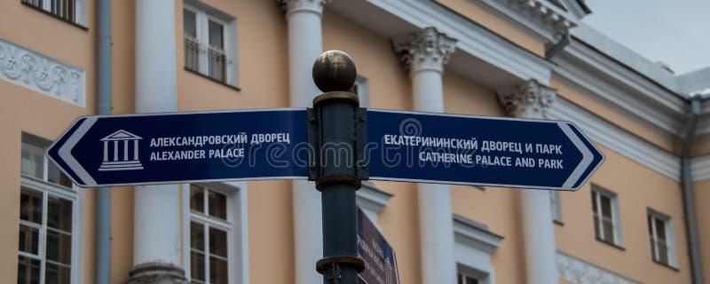 Segni che indicano Catherine Palace a St Petersburg immagini stock