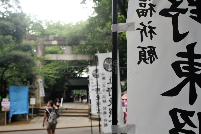 Segni giapponesi fuori del tempio a Tokyo fotografie stock