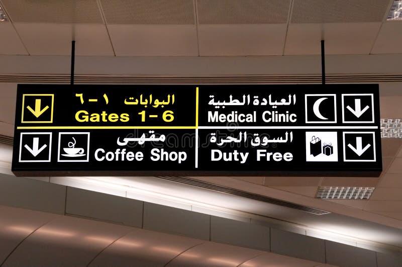 Segno Arabo-Inglese dell'aeroporto immagine stock